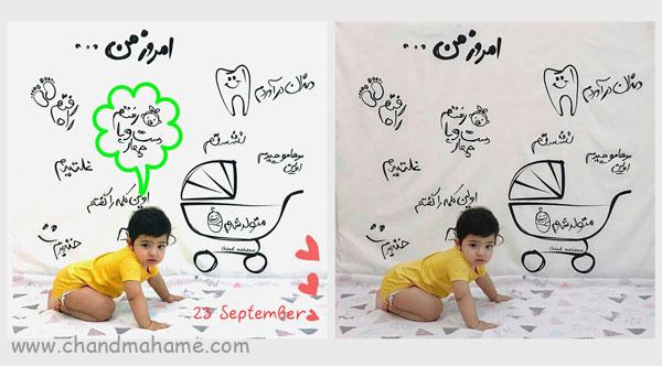 آمورش نرم افزار baby story برای ویرایش عکس نوزاد - چند ماهمه
