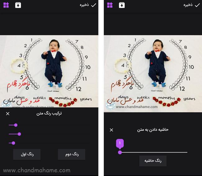 عکس آموزش نرم افزار ویرایش عکس فارسی - چند ماهمه