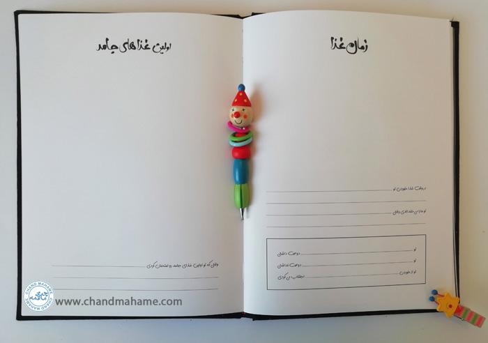 آلبوم خاطرات کودک - اولین غدای کمکی کودک - صفحه 17 - چندماهمه