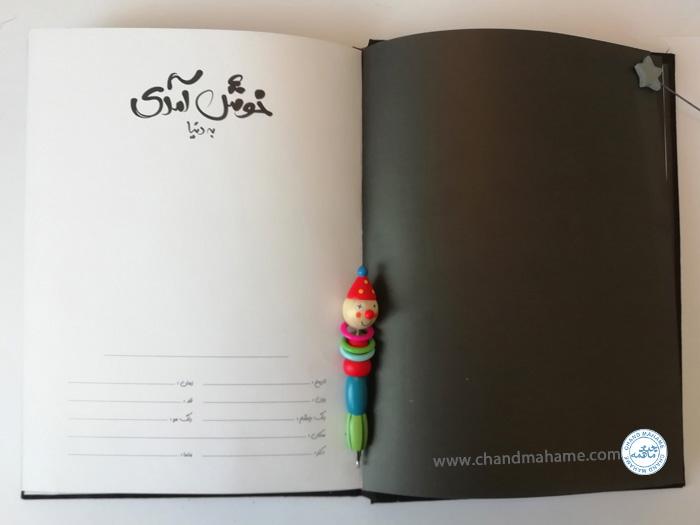 آلبوم خاطرات بارداری تا تولد نوزاد و 5 سالگی - صفحه 4 - چندماهمه
