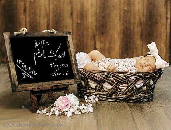 ایده عکس ماهانه نوزاد- عکس یک ماهگی کودک - جندماهمه
