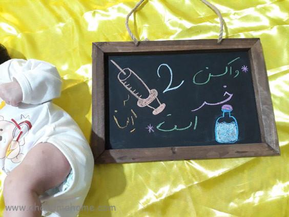 تم عکاسی واکسن نوزاد در دو ماهگی- چندماهمه