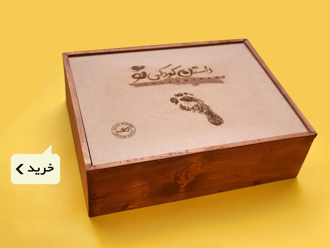 جعبه داستان کودکی بزرگ
