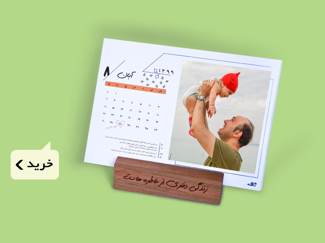 تقویم اختصاصی کودک من