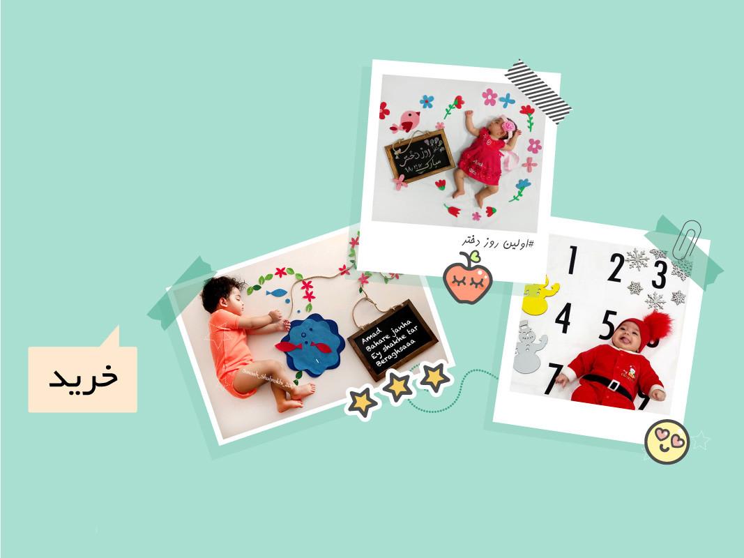 بسته چاپ عکس کودک