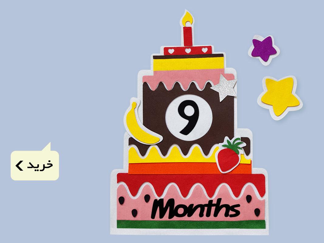 کیک ماهگرد تولد کودک