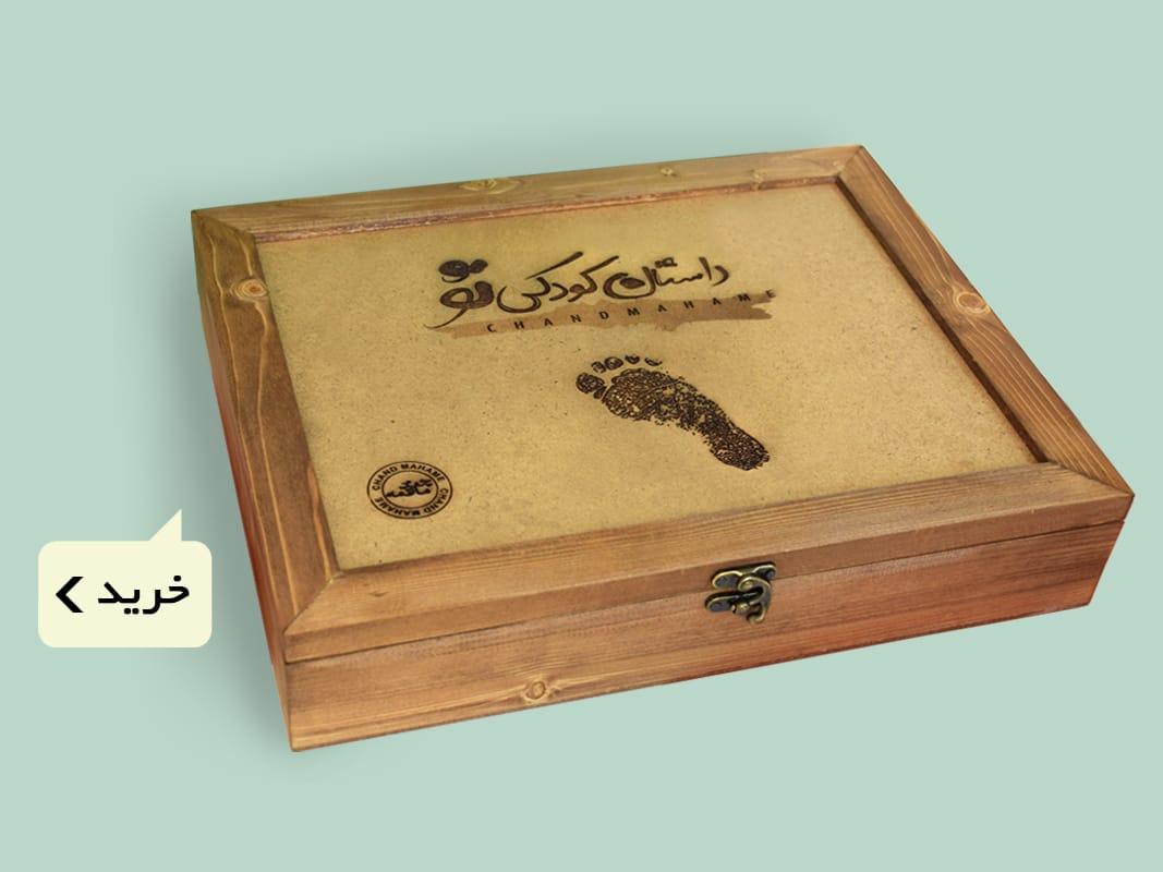 جعبه داستان کودکی