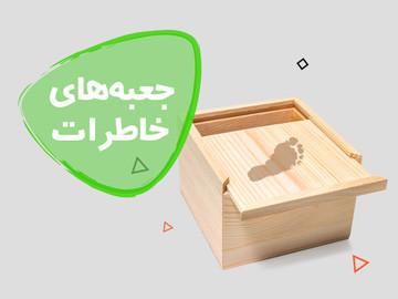 جعبههای خاطرات