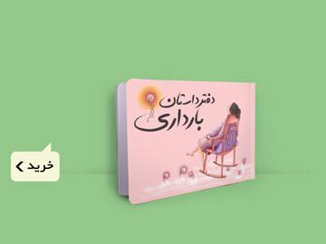 دفتر داستان بارداری