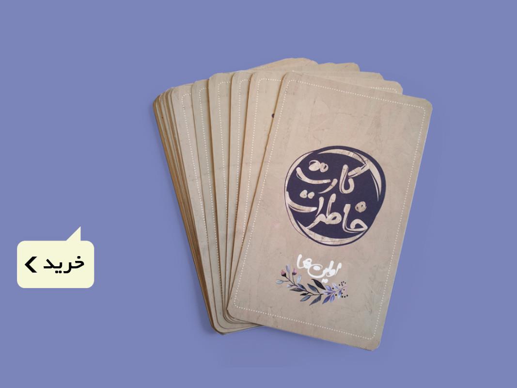 کارت خاطرات اولینها