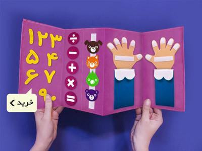 کتاب تعاملی آموزش اعداد