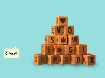 مکعب چوبی حروف لاتین