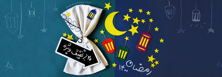 تصویر بسته ماه رمضان